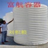 直供兰州10吨塑料桶 10T新款PE储罐