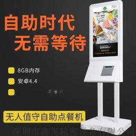 自助点餐机 触摸屏餐饮店快餐店点菜收款一体机