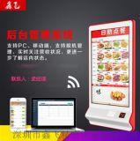 32寸智能餐厅用立式触摸自助点餐机结账收银一体机