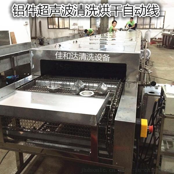 佛山江门中山铝杯 冲压铝件洗油污清洗机非标定制 自动超声波清洗线