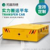 江蘇平板膠輪車 無軌 精細化工行業無軌道平板車