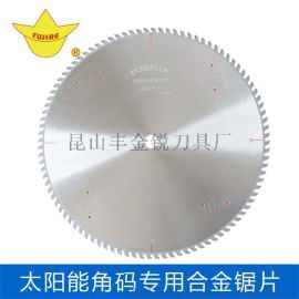 太阳能铝合金角码锯片 铝用锯片 厂家直销