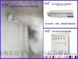 养猪场防疫专用超声波人员消毒机