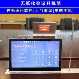 晶固厂家无纸化会议带系统软件液晶屏会议超薄升降器