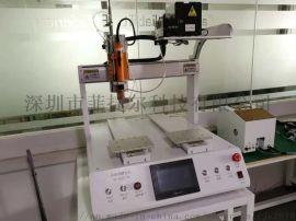 菲捷尔自动点胶机器人、自动焊锡机、自动锁螺丝机工厂