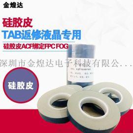 硅胶皮ACF绑定FPC FOG硅胶皮绑定机专用TAB返修液晶专用