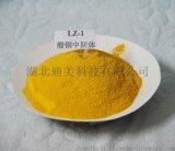 專業生產電鍍用黃染料LZ-1