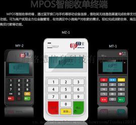 络慧支付:点刷MPOS 创新便捷的移动收款终端