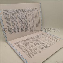 防伪合同设计制作 防伪票据印刷 证书防伪印刷