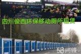 渝中区临时移动厕所租赁、特价移动卫生间出租