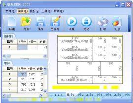 极限切割有机玻璃套料开料优化软件 9.0版
