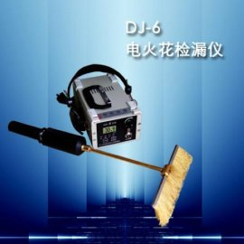 祥和时代DJ-6A电火花检漏仪