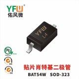 BAT54W SOD-323贴片肖特基二极管印字L4 佑风微品牌