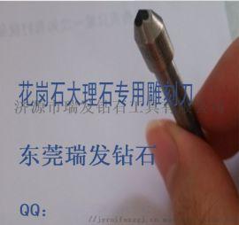 厂家直销90度金刚石石材花岗岩大理石专用字体雕刻刀