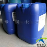 消臭剂LT-X106纺织面料除臭整理剂