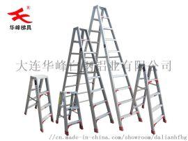 人字梯-可折叠梯子-大连梯子生产厂
