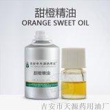 甜橙精油 橙子油 压榨提取植物精油厂家直销