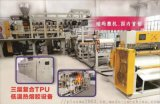 TPU, EVA三層共擠高低溫複合膜設備