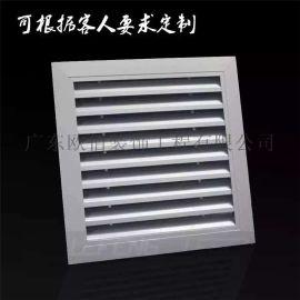 铝合金百叶窗口 防雨防尘