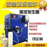 生物质颗粒蒸汽发生器 服装蒸汽锅炉
