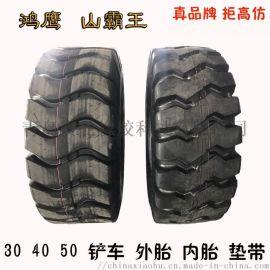 鸿鹰 山霸王 23.5-25  50铲车装载机轮胎