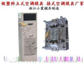 冷暖机塑料模具生产制造