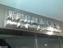 国内资深效果好的国珍健康公司,首选极光星球(北京)科技有限