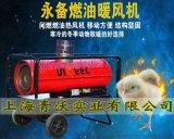 永備間燃移動燃油熱風機 工業暖風機取暖器