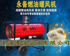 永备间燃移动燃油热风机 工业暖风机取暖器