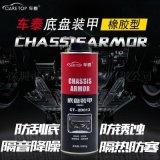 车泰汽车底盘装甲地盘装甲防锈防腐剂隔音降噪减震