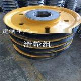 直销10T铸钢滑轮组 高强度坚固耐磨型号齐全滑轮组