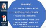 深圳地区文件加密软件服务口碑  属深圳茗智科技