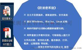 深圳地区文件加密软件服务口碑**属深圳茗智科技