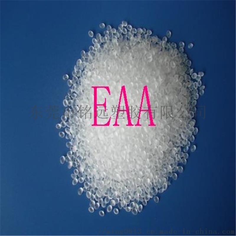 EAA增韧 增粘剂颗粒 3002 透明丙烯酸树脂