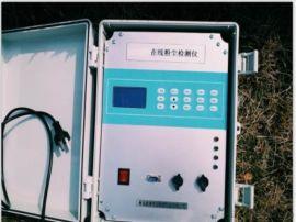 厂家直供LB-ZXF(A)在线式粉尘检测仪