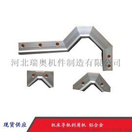 厂家供应 刮屑板 机床导轨铝型材 铝合金 燕尾