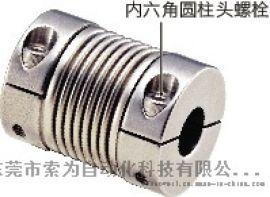 波纹管式联轴器-索为
