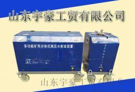 水刀水切割机 便携式小型高压切油罐 化工厂拆除 防爆安全长期租赁