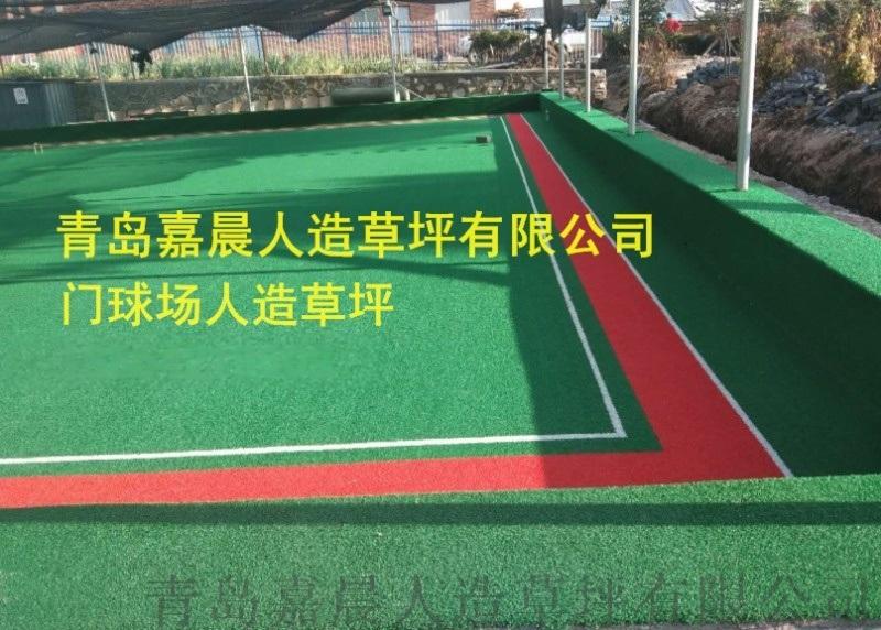 门球场人造草坪人造草皮塑料草坪地毯