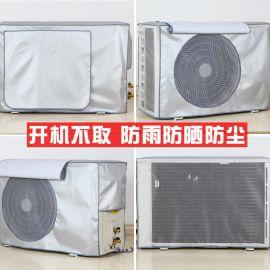 空调主机广告布 空调挂机保护套 空调外机印广告布罩