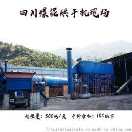 小型煤泥烘干机300-600吨多少钱一台