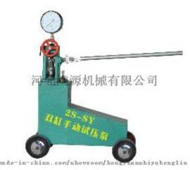 2S-SY双缸手动试压泵,老品牌靠得住