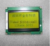 LCD12864Q不帶字庫93*70液晶顯示模組
