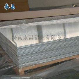 济南永昌铝业供应青岛6061合金铝板
