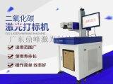 惠州仲愷木製品圖案雕刻二氧化碳 射打標機廠家