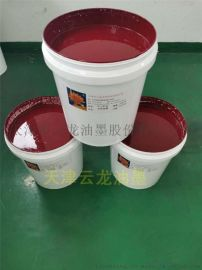 塑料购物袋水性油墨  OPP PE印刷无纺布油墨