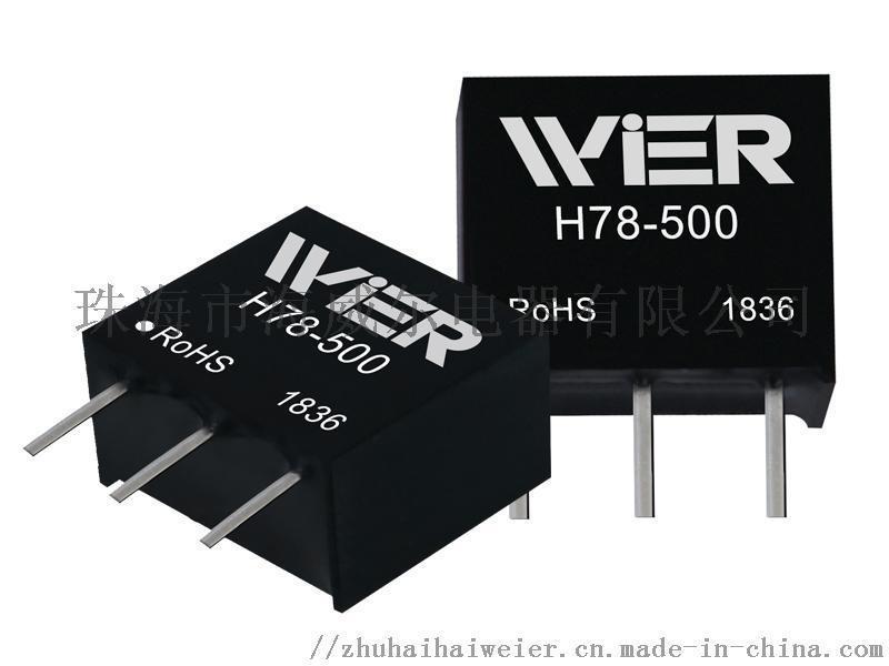 海威爾 H78-500 開關式非隔離電源