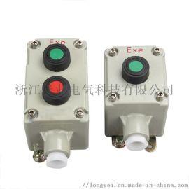 直销LA53防爆控制按钮急停按钮防爆控制多联按钮