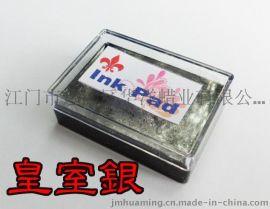 银sealing wax炫丽火漆专用印泥金属色印泥个性印泥
