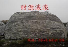 低价  大型泰山石、景观石、招牌石